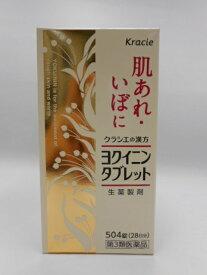 【第3類医薬品】クラシエヨクイニンタブレット504錠