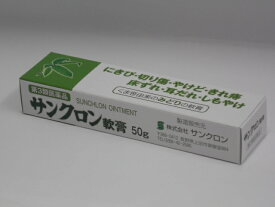 【第3類医薬品】【代引不可】定形外送料無料サンクロン軟膏50g×1個