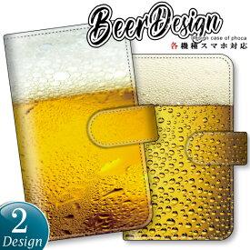 スマホケース 手帳型 各機種対応 スマホカバー スライドタイプ ビール柄 iPhone X XR XS Max 8 7 Plus SE AQUOS R3 R2 Xperia XZ1 XZs Pixel3a XL GALAXY エクスペリア ギャラクシー アクオス ZenFone