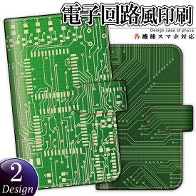 スマホケース 手帳型 各機種対応 スマホカバー スライドタイプ 電子回路柄 iPhone 11 Pro Max XS Max XR 8 7 Plus SE AQUOS sense3 R3 R2 Xperia XZs Pixel4 XL GALAXY エクスペリア ギャラクシー アクオス ZenFone