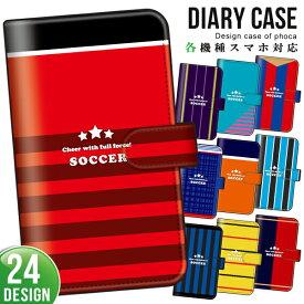 スマホケース 手帳型 各機種対応 スマホカバー スライドタイプ サッカー ユニフォーム風 iPhone X XR XS Max 8 7 Plus SE AQUOS R3 R2 Xperia XZ1 XZs Pixel3a XL GALAXY エクスペリア ギャラクシー アクオス ZenFone