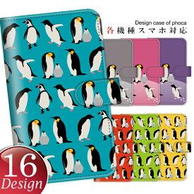 スマホケース 手帳型 各機種対応 スマホカバー スライドタイプ ペンギン iPhone X XR XS Max 8 7 Plus SE AQUOS R3 R2 Xperia XZ1 XZs Pixel3a XL GALAXY エクスペリア ギャラクシー アクオス ZenFone
