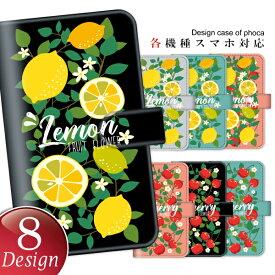 スマホケース 手帳型 各機種対応 スマホカバー スライドタイプ フルーツフラワー 果物柄 iPhone X XR XS Max 8 7 Plus SE AQUOS R3 R2 Xperia XZ1 XZs Pixel3a XL GALAXY エクスペリア ギャラクシー アクオス ZenFone