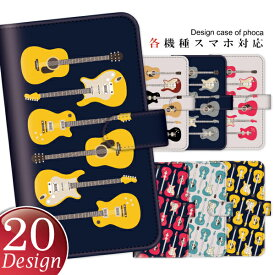 スマホケース 手帳型 各機種対応 スマホカバー スライドタイプ ギター柄 iPhone 11 Pro Max XS Max XR 8 7 Plus SE AQUOS sense3 R3 R2 Xperia XZs Pixel4 XL GALAXY エクスペリア ギャラクシー アクオス ZenFone