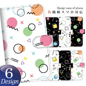 スマホケース 手帳型 各機種対応 スマホカバー スライドタイプ カラフル図柄 iPhone 11 Pro Max XS Max XR 8 7 Plus SE AQUOS sense3 R3 R2 Xperia XZs Pixel4 XL GALAXY エクスペリア ギャラクシー アクオス ZenFone