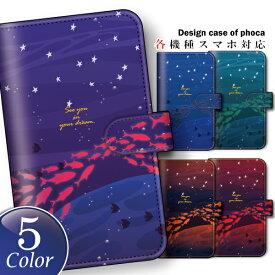 各機種対応 汎用 手帳型 スライドケース スマホケース スマホカバー スライドタイプ 魚の群れ 海 iPhone 11 Pro Max XS Max XR 8 7 Plus SE AQUOS sense3 R3 R2 Xperia XZs Pixel4 XL GALAXY エクスペリア ギャラクシー アクオス