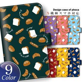 スマホケース 手帳型 各機種対応 スマホカバー スライドタイプ パン柄 食べ物 iPhone X XR XS Max 8 7 Plus SE AQUOS R3 R2 Xperia XZ1 XZs Pixel3a XL GALAXY エクスペリア ギャラクシー アクオス ZenFone