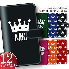 各機種対応 汎用 手帳型 スライドケース スマホケース スマホカバー スライドタイプ 王冠柄 キング クイーン iPhone 11 Pro Max XS Max XR 8 7 Plus SE AQUOS sense3 R3 R2 Xperia XZs Pixel4 XL GALAXY エクスペリア ギャラクシー アクオス