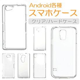Android各機種対応 iPhone11 Pro Max XS Max XR 8 Plus Pixel4 XL AQUOS R3 R2 Xperia1 XZ3 XZ2 P30 lite エクスペリア ギャラクシー アクオス ケース カバー スマホケース ハードケース デコ用 クリア