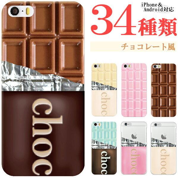 各機種対応 スマホケース カバー チョコレート 板チョコ お菓子 かわいい おもしろ ハードケース iPhone8 Plus 7 6S SE X アイフォン各種 Xperia XZ1 XZs GALAXY S8+ S7 エクスペリア ギャラクシー アクオス ゼンフォン ZenFone
