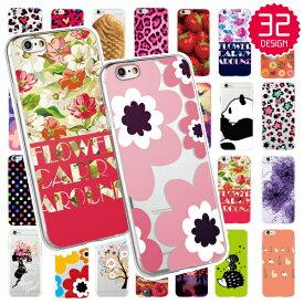 スマホケース カバー 各機種対応 女性向けの選べる かわいいデザイン ハードケース iPhone11 Pro Max XS Max XR 8 Plus Pixel3a XL AQUOS R3 R2 Xperia1 XZ3 XZ2 P30 lite エクスペリア ギャラクシー アクオス