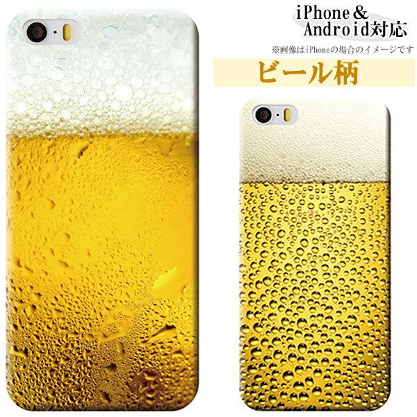 各機種対応 スマホケース カバー ビール BEER おもしろ 夏 海 屋台 メンズ ハードケース iPhoneXS Max XR 8 Plus 7 6S SE AQUOS R2 Xperia XZ2 XZ1 XZs GALAXY S9+ S8+ エクスペリア ギャラクシー アクオス