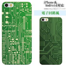 Pixel4 XL Pixel3a XL P30 lite pro P20 P10 P9 等 ケース カバー スマホケース 電子回路 基板風 おもしろ/デジタル ハードケース