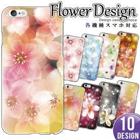 スマホケース カバー 各機種対応 幻想的な花イラスト フラワー 自然 かわいい ハードケース iPhoneXS Max XR 8 Plus 7 Pixel3a XL AQUOS R3 R2 Xperia1 XZ3 XZ2 GALAXY P30 lite エクスペリア ギャラクシー アクオス