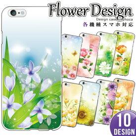 スマホケース カバー 各機種対応 花イラストデザイン フラワー 自然 癒し かわいい ハードケース iPhoneXS Max XR 8 Plus 7 Pixel3a XL AQUOS R3 R2 Xperia1 XZ3 XZ2 GALAXY P30 lite エクスペリア ギャラクシー アクオス