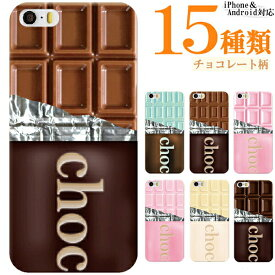 Pixel4 XL Pixel3a XL P30 lite pro P20 P10 P9 等 ケース カバー スマホケース チョコレート 板チョコ お菓子柄 おもしろ かわいい ハードケース