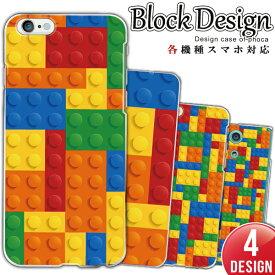 Pixel5 Pixel4a 5G Pixel3a XL P30 lite P20 等 ケース カバー スマホケース ブロック カラフル かわいい おもしろ おしゃれ ハードケース