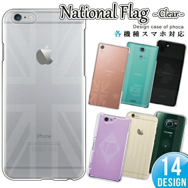 スマホケース カバー 各機種対応 半透明クリア 国旗柄(イギリス アメリカ オーストラリア その他) ハードケース iPhoneXS Max XR 8 Plus 7 6S SE AQUOS R2 Xperia XZ2 XZ1 XZs GALAXY S9+ S8+ エクスペリア ギャラクシー アクオス