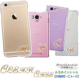 スマホケース カバー 各機種対応 キラキラ風文字アルファベット/イニシャル小さめ クリアケース ハードケース iPhone11 Pro Max XS Max XR 8 Plus Pixel3a XL AQUOS R3 R2 Xperia1 XZ3 XZ2 P30 lite エクスペリア ギャラクシー アクオス