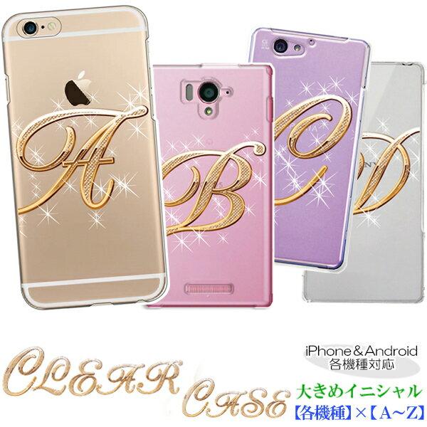 各機種対応 スマホケース カバー キラキラ風文字アルファベット/イニシャル大きめ クリアケース ハードケース iPhoneXS Max XR 8 Plus 7 6S SE AQUOS R2 Xperia XZ2 XZ1 XZs GALAXY S9+ S8+ エクスペリア ギャラクシー アクオス
