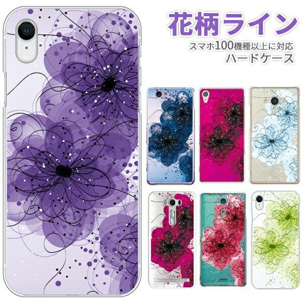 スマホケース カバー 各機種対応 花柄ライン / フラワー ハードケース iPhoneXS Max XR 8 Plus 7 6S SE Pixel3 XL AQUOS R2 Xperia XZ3 XZ2 XZ1 GALAXY エクスペリア ギャラクシー アクオス