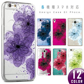 スマホケース カバー 各機種対応 花柄ライン / フラワー ハードケース iPhoneXS Max XR 8 Plus 7 Pixel3a XL AQUOS R3 R2 Xperia1 XZ3 XZ2 GALAXY P30 lite エクスペリア ギャラクシー アクオス