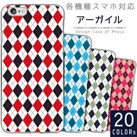 スマホケース カバー 各機種対応 カラフル アーガイル チェック柄 ハードケース iPhone11 Pro Max XS Max XR 8 Plus Pixel3a XL AQUOS R3 R2 Xperia1 XZ3 XZ2 P30 lite エクスペリア ギャラクシー アクオス