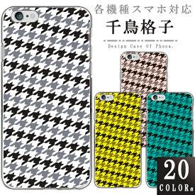 Android各機種対応 iPhone11 Pro Max XS Max XR 8 Plus Pixel4 XL AQUOS R3 R2 Xperia1 XZ3 XZ2 P30 lite エクスペリア ギャラクシー アクオス ケース カバー スマホケース かわいい 千鳥格子 千鳥柄 ハードケース