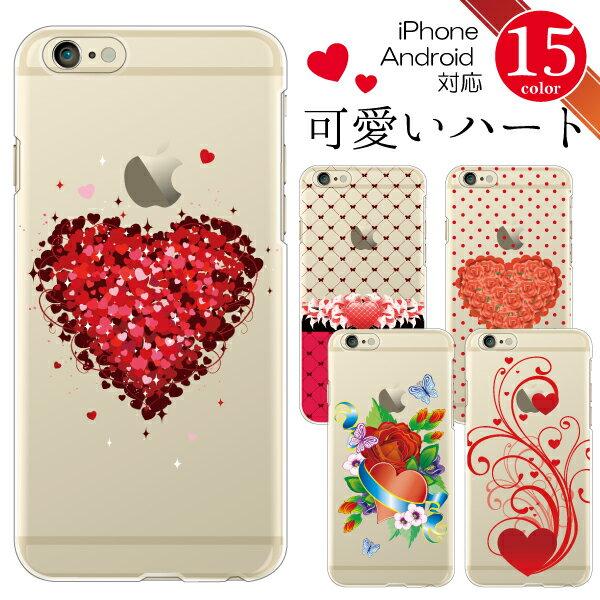 各機種対応 スマホケース カバー 可愛いハート柄 花柄バレンタイン ハードケース iPhone8 Plus 7 6S SE X アイフォン各種 Xperia XZ1 XZs GALAXY S8+ S7 エクスペリア ギャラクシー アクオス ゼンフォン ZenFone