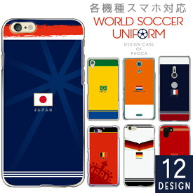 Android各機種対応 iPhone11 Pro Max XS Max XR 8 Plus Pixel4 XL AQUOS R3 R2 Xperia1 XZ3 XZ2 P30 lite エクスペリア ギャラクシー アクオス ケース カバー スマホケース かわいい サッカーユニフォーム風 ハードケース