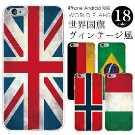 Pixel5 Pixel4a 5G Pixel3a XL P30 lite P20 等 ケース カバー スマホケース 世界国旗 ヴィンテージ風 イギリス アメリカ ハードケース
