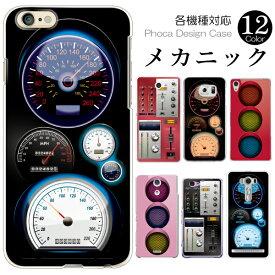 スマホケース カバー 各機種対応 メカニック柄 機械 スピードメーター ハードケース iPhone11 Pro Max XS Max XR 8 Plus Pixel3a XL AQUOS R3 R2 Xperia1 XZ3 XZ2 P30 lite エクスペリア ギャラクシー アクオス