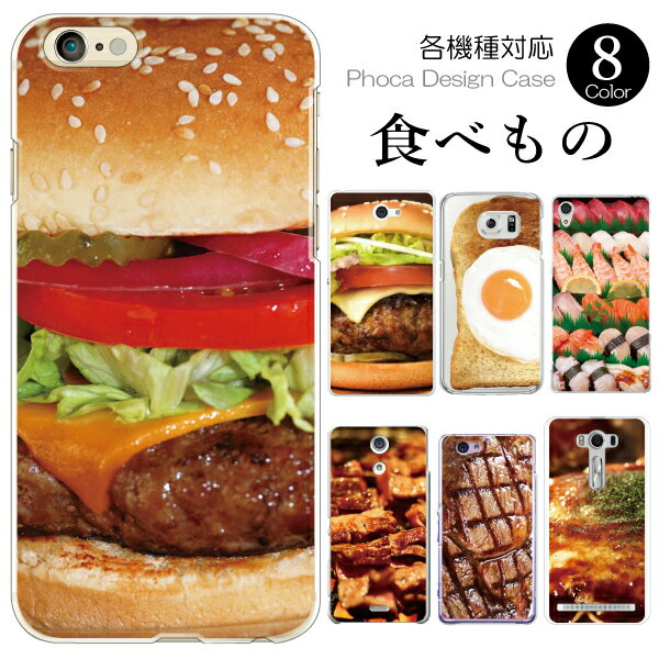 各機種対応 スマホケース カバー 食べ物柄 フード ハンバーガー ハードケース iPhone8 Plus 7 6S SE X アイフォンAQUOS R2 Xperia XZ2 XZ1 XZs GALAXY S9+ S8+ エクスペリア ギャラクシー アクオス