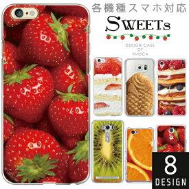 スマホケース カバー 各機種対応 スイーツ フルーツ 果物 デザート ケーキ ハードケース iPhone11 Pro Max XS Max XR 8 Plus Pixel3a XL AQUOS R3 R2 Xperia1 XZ3 XZ2 P30 lite エクスペリア ギャラクシー アクオス