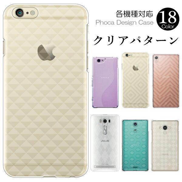 各機種対応 スマホケース カバー クリア柄 半透明 パターン柄 かわいい ハードケース iPhone8 Plus 7 6S SE X アイフォン各種 Xperia XZ1 XZs GALAXY S8+ S7 エクスペリア ギャラクシー アクオス ゼンフォン ZenFone