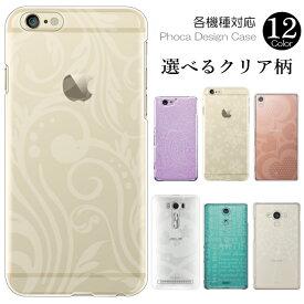 スマホケース カバー 各機種対応 クリア柄 半透明 パターン柄 オシャレ ハードケース iPhoneXS Max XR 8 Plus 7 Pixel3a XL AQUOS R3 R2 Xperia1 XZ3 XZ2 GALAXY P30 lite エクスペリア ギャラクシー アクオス