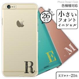スマホケース カバー 各機種対応 文字アルファベット/イニシャル小さい ハードケース iPhone11 Pro Max XS Max XR 8 Plus Pixel3a XL AQUOS R3 R2 Xperia1 XZ3 XZ2 P30 lite エクスペリア ギャラクシー アクオス