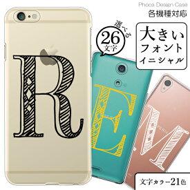 Android各機種対応 iPhone11 Pro Max XS Max XR 8 Plus Pixel4 XL AQUOS R3 R2 Xperia1 XZ3 XZ2 P30 lite エクスペリア ギャラクシー アクオス ケース カバー スマホケース かわいい 文字アルファベット/イニシャル大きい ハードケース