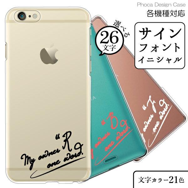 スマホケース カバー 各機種対応 文字アルファベット/イニシャル サイン風 ハードケース iPhoneXS Max XR 8 Plus 7 6S SE Pixel3 XL AQUOS R2 Xperia XZ3 XZ2 XZ1 GALAXY エクスペリア ギャラクシー アクオス