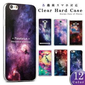 スマホケース カバー 各機種対応 宇宙銀河 星空 プラネタリウム ハードケース iPhone11 Pro Max XS Max XR 8 Plus Pixel3a XL AQUOS R3 R2 Xperia1 XZ3 XZ2 P30 lite エクスペリア ギャラクシー アクオス
