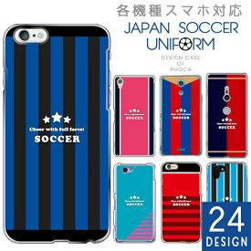 スマホケース カバー 各機種対応 サッカーユニフォーム風デザイン カラフル ハードケース iPhone11 Pro Max XS Max XR 8 Plus Pixel3a XL AQUOS R3 R2 Xperia1 XZ3 XZ2 P30 lite エクスペリア ギャラクシー アクオス