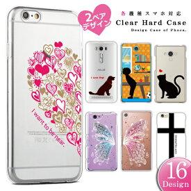 Android各機種対応 iPhoneSE 11 Pro Max XS XR Pixel4 XL AQUOS R5G R3 Xperia1 XZ3 エクスペリア ギャラクシー アクオス ケース カバー スマホケース かわいい お揃いペア柄 ハート柄 カップル ハードケース