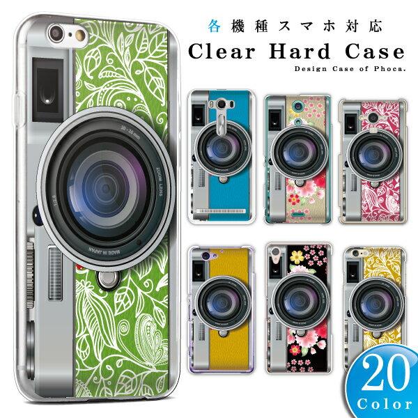 各機種対応 スマホケース カバー レトロカメラ柄 クラシックカメラ 花柄 フラワーオシャレ カラフル ハードケース iPhone8 Plus 7 6S SE X アイフォンAQUOS R2 Xperia XZ2 XZ1 XZs GALAXY S9+ S8+ エクスペリア ギャラクシー アクオス