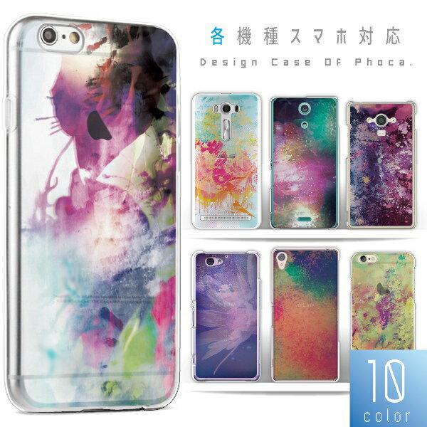 各機種対応 スマホケース カバー 半透明 カラフル柄 ハードケース iPhone8 Plus 7 6S SE X アイフォン各種 Xperia XZ1 XZs GALAXY S8+ S7 エクスペリア ギャラクシー アクオス ゼンフォン ZenFone