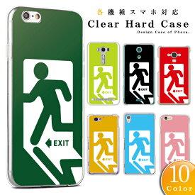 6f84a63f9f スマホケース カバー 各機種対応 非常口 EXIT柄 カラフル ハードケース iPhoneXS Max XR 8 Plus