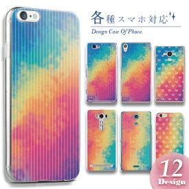 Pixel4 XL Pixel3a XL P30 lite pro P20 P10 P9 等 ケース カバー スマホケース 絵の具 虹色パターン柄 ハードケース