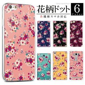スマホケース カバー 各機種対応 花柄 フラワードット ハードケース iPhoneXS Max XR 8 Plus 7 Pixel3a XL AQUOS R3 R2 Xperia1 XZ3 XZ2 GALAXY P30 lite エクスペリア ギャラクシー アクオス
