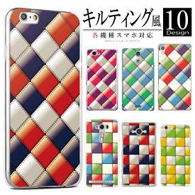 Android各機種対応 iPhone11 Pro Max XS Max XR 8 Plus Pixel4 XL AQUOS R3 R2 Xperia1 XZ3 XZ2 P30 lite エクスペリア ギャラクシー アクオス ケース カバー スマホケース かわいい キルティング風 ハードケース
