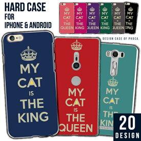 Android各機種対応 iPhone11 Pro Max XS Max XR 8 Plus Pixel4 XL AQUOS R3 R2 Xperia1 XZ3 XZ2 P30 lite エクスペリア ギャラクシー アクオス ケース カバー スマホケース かわいい 名言パロディ 猫 ハードケース
