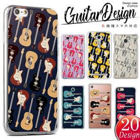 Android各機種対応 iPhone11 Pro Max XS Max XR 8 Plus Pixel4 XL AQUOS R3 R2 Xperia1 XZ3 XZ2 P30 lite エクスペリア ギャラクシー アクオス ケース カバー スマホケース かわいい ギター柄 ハードケース
